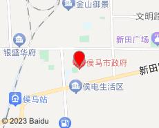 侯马旅游地图