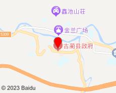 古蔺旅游地图