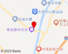 大悟旅游地图