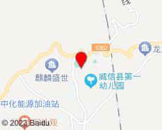 威信旅游地图