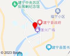 建宁旅游地图