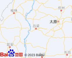 呂梁電子地圖