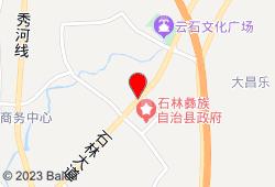 石林撒尼风情客栈(原太阳花精品客栈)地图