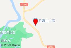 丹霞山宾至808驿栈地图