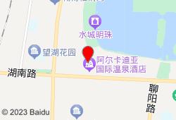 聊城阿尔卡迪亚国际温泉酒店地图