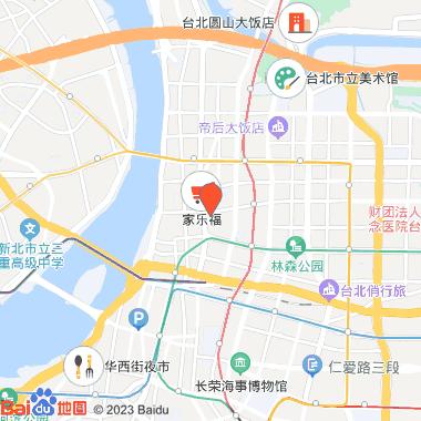 中村足体SPA会馆